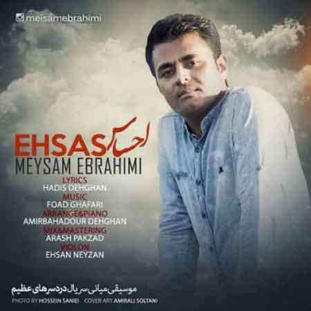 دانلود آهنگ احساس از میثم ابراهیمی